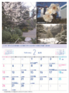 「都立庭園カレンダー2018」(イメージ)