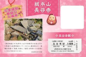 「恋愛成就」記念台紙付入場券(イメージ)