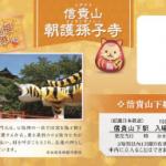 「金運招福」記念台紙付入場券(イメージ)