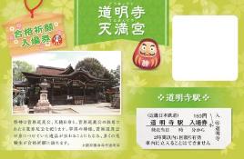 「合格祈願」記念台紙付入場券(イメージ)