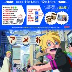 TOHOシネマズ 上野オープン記念東京メトロICタッチキャンペーン