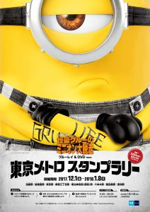 「怪盗グルーのミニオン大脱走」ブルーレイ&DVD発売記念 東京メトロスタンプラリー