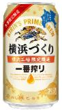 一番搾り 横浜づくり 横浜工場限定醸造