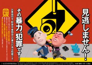 【ポスターイメージ】列車内用