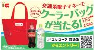 コカ・コーラ社自販機で交通系電子マネーを使おう!
