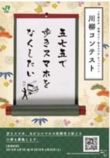 川柳コンテストのチラシ(イメージ)
