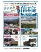 旅行商品パンフレット(表紙)