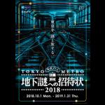 ナゾトキ街歩きゲーム「地下謎への招待状2018」