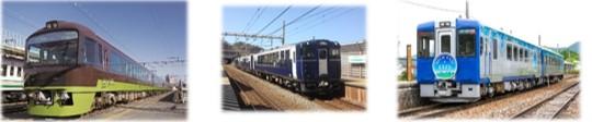 〈リゾートやまどり〉〈越乃Shu*Kura〉〈HIGH RAIL 1375〉