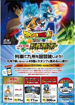 「ドラゴンボール超 ブロリー」×JR九州デジタルスタンプラリー