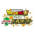 「ドラゴンボール超 ブロリー」×JR九州デジタルスタンプラリーロゴマーク