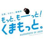 「熊本デスティネーションキャンペーン」キャンペーンロゴ