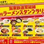 関東鉄道常総線 お得なラーメンスタンプラリー2019