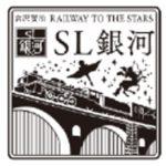 スタンプデザインイメージ SL銀河運行開始5周年記念スタンプラリー