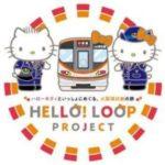 「ハローキティ×大阪環状線 コラボ HELLO!LOOP PROJECT