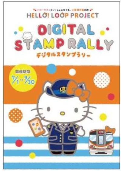 ハローキティ×大阪環状線 デジタルスタンプラリー