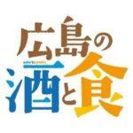 広島の『酒』と『食』