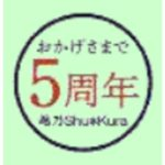 越乃Shu*Kuraスタンプ