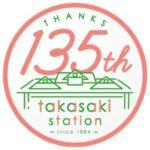 高崎駅135周年