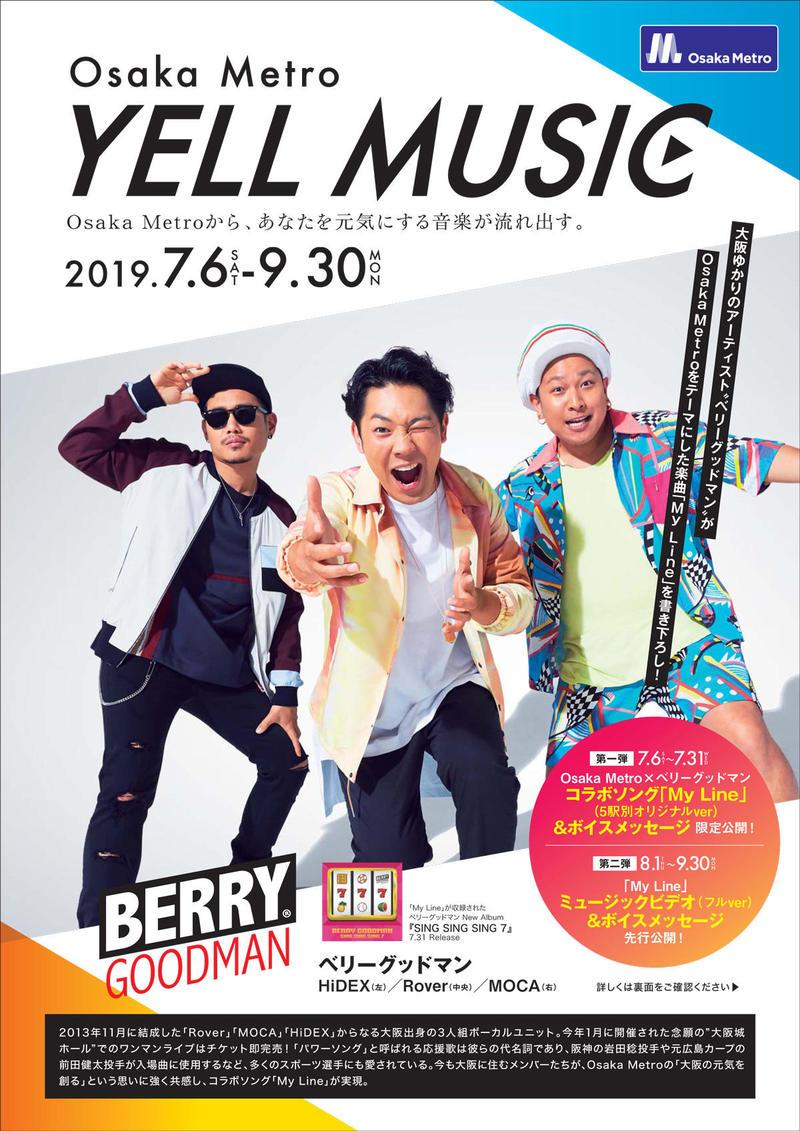 「Osaka Metro YELL MUSIC」キャンペーン