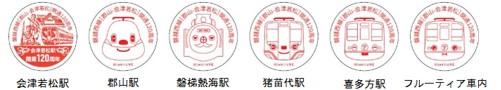 磐越西線(郡山~会津若松間)開通120周年記念スタンプラリー with とれたんず スタンプイメージ