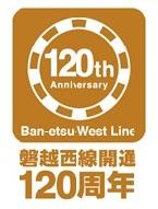 磐越西線郡山~会津若松間開通120周年