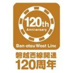 磐越西線(郡山~会津若松間)開通120周年記念スタンプラリー with とれたんず