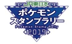 JR東日本ポケモンスタンプラリー 2019