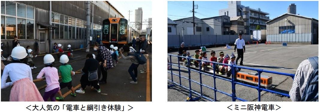 <大人気の「電車と綱引き体験」> <ミニ阪神電車>