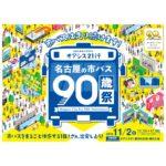 『名古屋の市バス90歳(祭)』